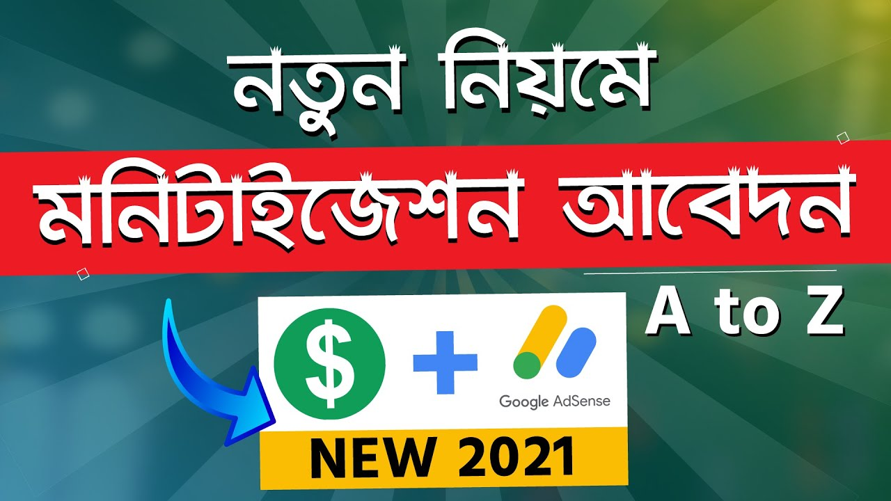 Download How To Apply For Monetization On Youtube in 2021 Bangla Tutorial   Monetization Apply Tutorial 2021