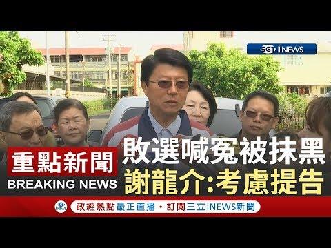 [訪問完整]指控文旦外銷被抹黑 謝龍介敗選謝票表示:考慮提告|【台灣要聞。先知道】20190317|三立iNEWS