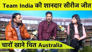 LIVE: Rohit-Virat की जोड़ी ने भारत को दिलाई यादगार जीत, चारों खाने चित हुआ ऑस्ट्रेलिया | INDvsAUS