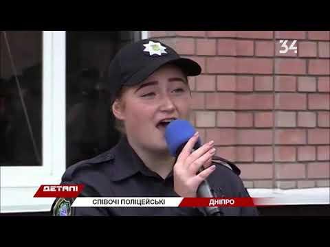 34 телеканал: Караоке на плацу: в Днепре выбирали лучшего певца Университета внутренних дел