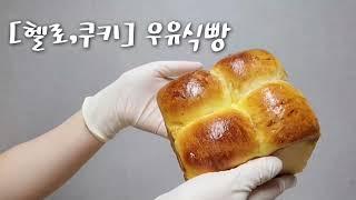 [ 헬로,쿠키 ] 우유식빵 만들어 봤어요  / 마음이 …