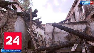 Смотреть видео Аварийное общежитие в подмосковном Красноармейске сгорело, но людей оттуда не переселяют - Россия 24 онлайн