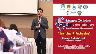 """บรรยาย """"Branding & Packaging"""""""