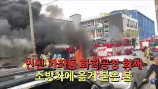 [생생영상] 인천 가좌동 이레화학공장 화재... 소방차에 옮겨붙은 불