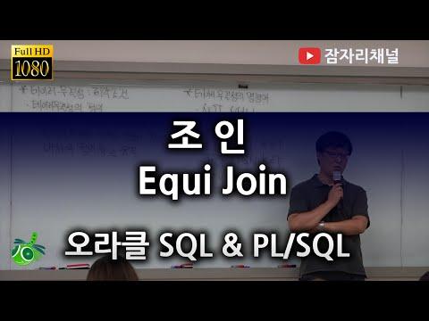조인 Equi Join : 오라클 강좌 2016 SQL & PL/SQL 잠자리채널 jamjalee oracle