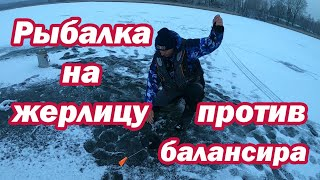 Рыбалка на Жерлицы ПРОТИВ БАЛАНСИРА.  Окунь на Балансир.  Ловля окуня зимой. Зимняя рыбалка.