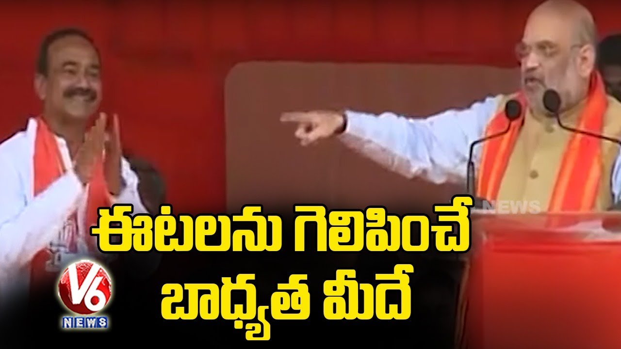 Download Union Minister Amit Shah Urges Public to Support Etela Rajender In Huzurabad By Poll | V6 News