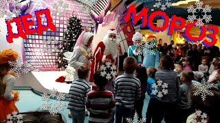 VLOG Дед Мороз и Снегурочка Мой маленький пони детский праздник на Новый год елка и аниматоры Santa
