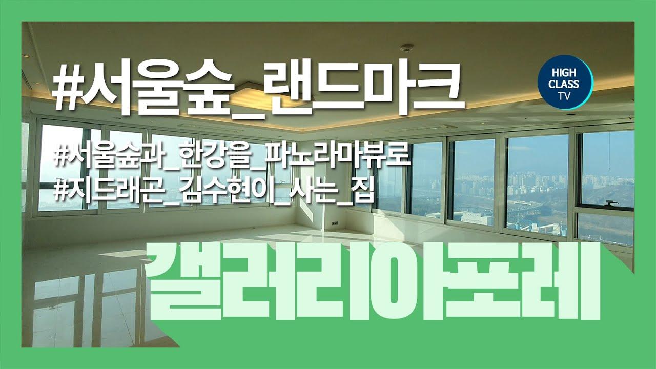 숲세권 아파트 서울숲 갤러리아포레 100평 Galleria Foret Korean Luxury House Tour