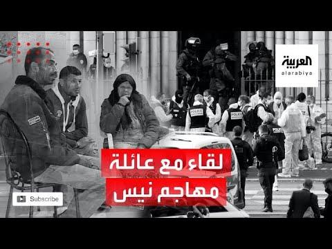 """صورة فيديو : """"العربية"""" تلتقي أسرة التونسي مروع نيس.. تفاصيل صادمة"""