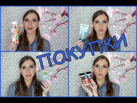*ПОКУПКИ* (Himalaya, Tony moly, Essence, Organic shop...)