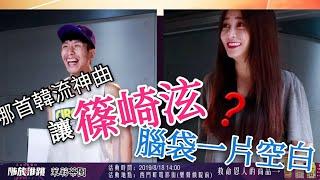 2019 RANDOM PLAY DANCE《隨放誰跳3》in Taiwan 宣傳片-隨跳誰猜 PART.2