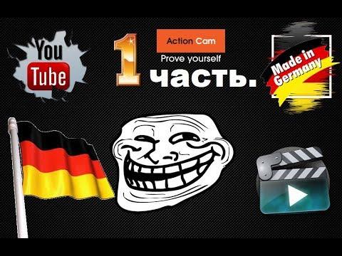 Обычная жизнь в германии 1 часть.
