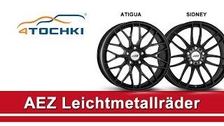 Литые диски AEZ - 4 точки. Шины и диски 4точки - Wheels & Tyres(Литые диски АЕЗэд. Шины и диски 4точки - Wheels & Tyres 4tochki Перейти на страницу производителя:http://www.4tochki.ru/catalog/disks/ae..., 2015-08-20T14:28:16.000Z)