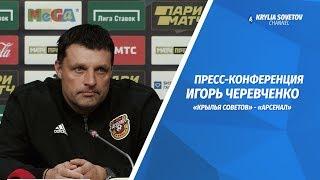 Пресс-конференция Игоря Черевченко после матча с «Крыльями»