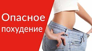 Опасное похудение. Опасные диеты для похудения.