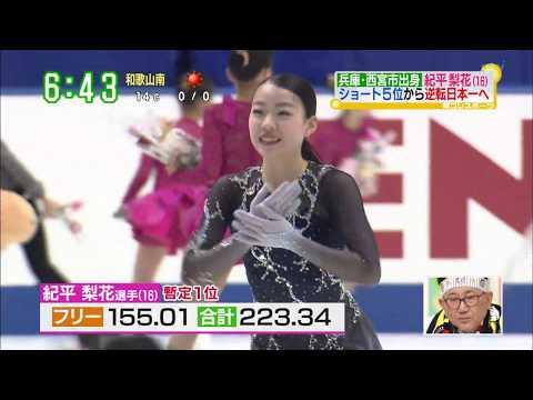 全日本 女子フリーリザルト20181223