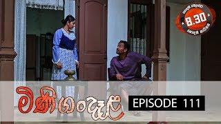 Minigandela | Episode 111 | Sirasa TV 16th November 2018 [HD] Thumbnail