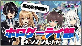 [LIVE] 【マリカー8DX】ゲーム部 vs  ホロライブ【視聴者参加型バトル】