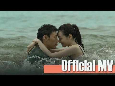 許志安 Andy Hui -《新天地》Official Music Video