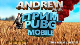 Pubg mobile live stream 0.9.5 Andrew Mair Игрыы  с ...