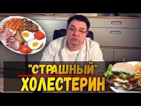 """""""Страшный"""" холестерин.Доктор Косов."""