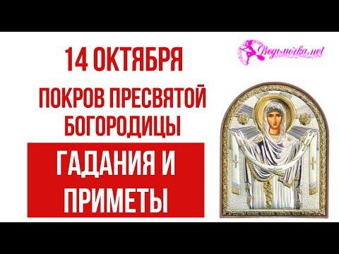 Приметы, гадания и обычаи на Покров Пресвятой Богородицы