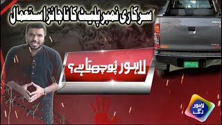 Misuse of Govt Number Plate - Lahore Puchta Hai | Full Episode | 22 Sep 2018 | Lahore Rang