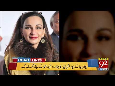 92 News HD Plus Headlines 12:00 PM - 17 March 2018 - 92NewsHDPlus