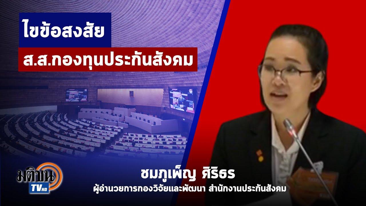 ผู้บริหารไขข้อสงสัย ส.ส.ผู้ทรงเกียรติ ปมปัญหากองทุนประกันสังคม : Matichon TV
