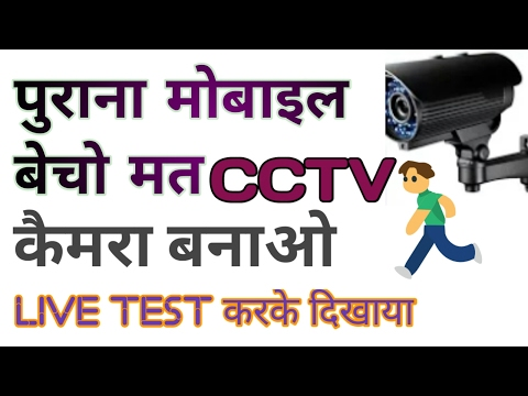 मोबाइल को cctv कैमरा बनाना सीखो ।android mobile convert in to cctv camera|| by technical boss
