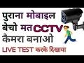 मोबाइल को cctv कैमरा बनाना सीखो ।android mobile convert in to cctv camera|| by technical boss