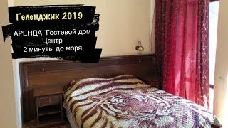 Отдых в Геленджике 2019 Гостевой дом САНТОРИНИ