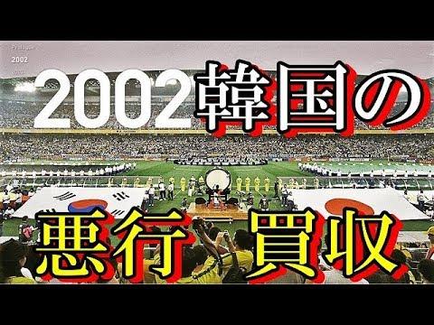【嫌韓の始まり】2002年W杯 韓国の審判買収17年目の真実