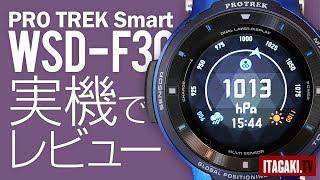 【新型】PRO TREK Smart WSD-F30を実機レビュー。F20と比べてバッテリー消費は?
