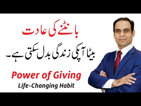 The Life-Changing Power of Giving to Others | Qasim Ali Shah  (In Urdu)