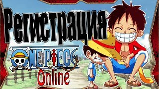 РЕГИСТРАЦИЯ В ONE PIECE ONLINE ЧТОБЫ ИГРАТЬ ВЕСЬ ДЕНЬ