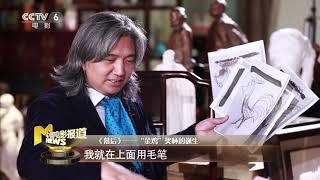 幕后:金鸡奖奖杯设计者现场教学 美女主播被赞线条刮得很好【中国电影报道 | 20191129】