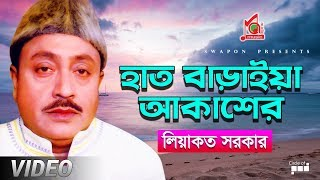 Liakot Sarkar - Haat Baraiya Akasher   হাত বাড়াইয়া আকাশের   Murshidi Gaan   Bangla Video Song 2019