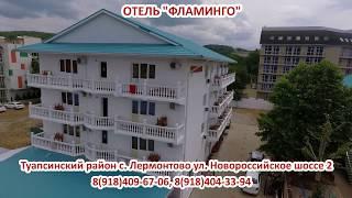 """ЛЕРМОНТОВО ОТЕЛЬ """"ФЛАМИНГО"""""""
