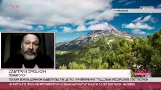 Политолог Дмитрий Орешкин об идее бесплатной раздачи земли на Дальнем Востоке.