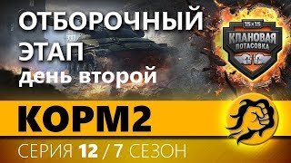 КОРМ2. ОТБОРОЧНЫЙ ЭТАП. День второй. 12 серия 7 сезон