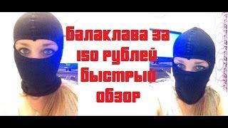Маска Балаклава за 150 рублей из Китая  Быстрый обзор и отзывы Video
