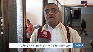 مسؤول محلي يدعو إلى إعادة تأهيل مشاريع المياه بجبل حبشي تعز