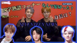 ミンギュとホシアナウンサー 〜SEVENTEEN NEWS〜 [セブチ]