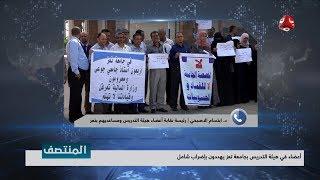 أعضاء في هيئة التدريس بجامعة تعز يهددون بإضراب شامل