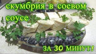 скумбрия маринованная в соевом соусе. рецепт.