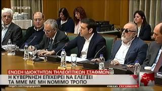 Εκτός ΕΣΡ οι τηλεοπτικές άδειες - MEGA ΓΕΓΟΝΟΤΑ