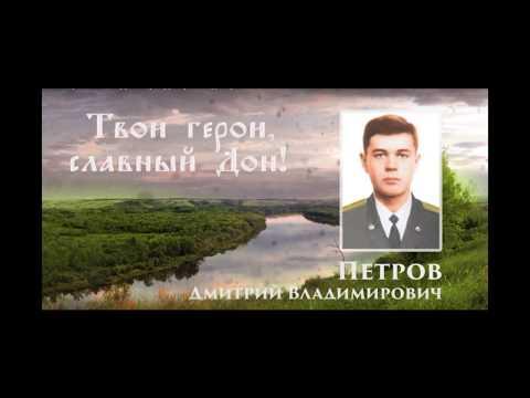 Подвиг псковских десантников 6 роты. Герой России старший лейтенант Петров Дмитрий Владимирович.