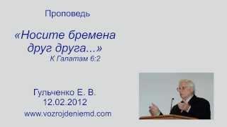 """Пастор Гульченко Е. В. """"Носите бремена друг друга"""" 12.02.2012"""